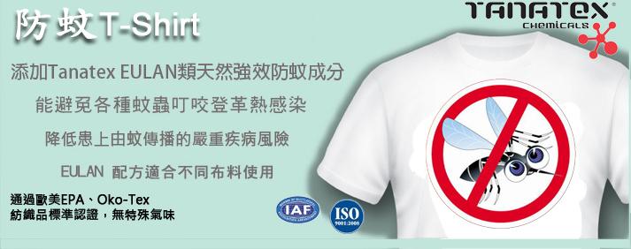 防蚊t-shirt